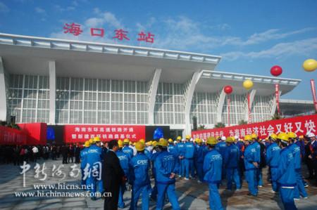 海南东环铁路开通 新建西环高铁奠基(3)