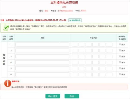 海南省考试局发布志愿填报系统操作指南[详细步骤]图片
