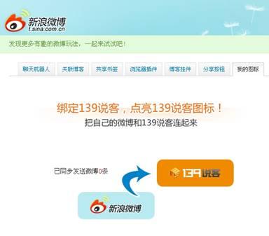 中国移动微博与部分微博实现同步互通图片