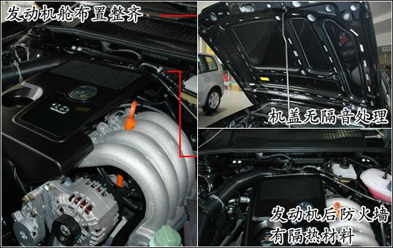 桑塔纳志俊的发动机舱布局比较整齐,在发动机盖上能够看到明显的