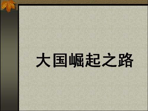幻灯片格式署名_