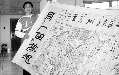 手绘中国地图上,记载着张大功的足迹.南国都市报记者 宋亮亮 摄