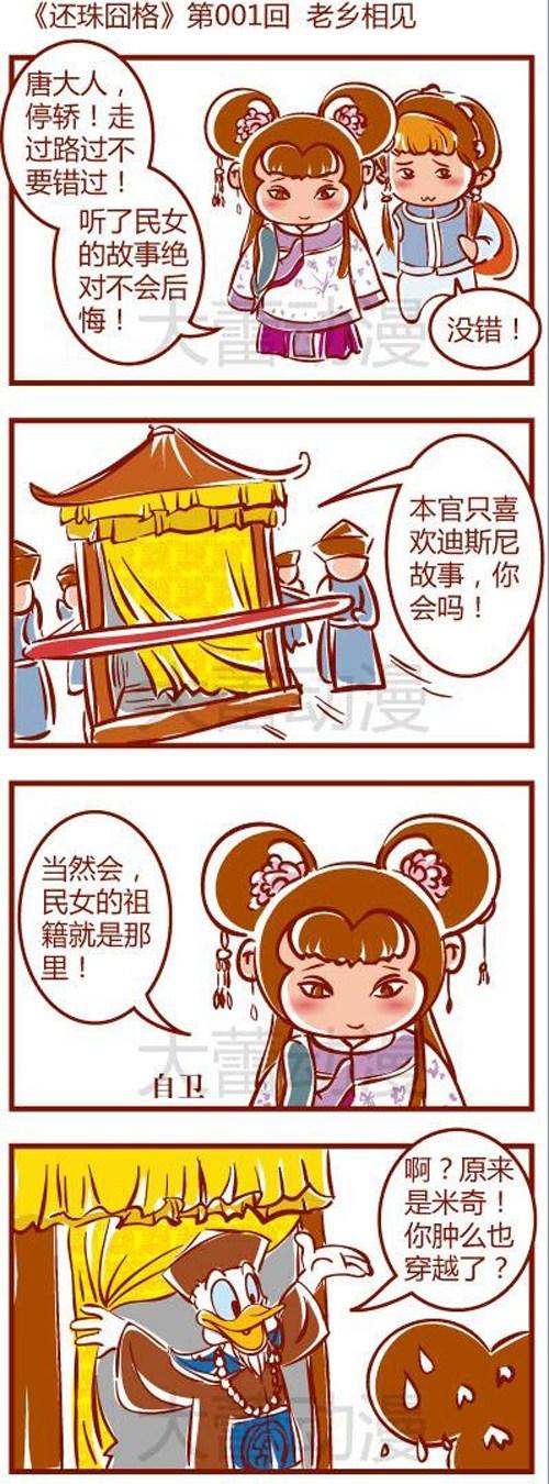 漫画《还珠囧格》恶搞新还珠 网友力挺:油菜花!