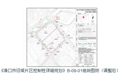 《海口市旧城片区控制性详细规划》b-09-01地块规划调整公示