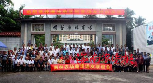 160多名廣州,潮汕知青回訪新中農場南林分場