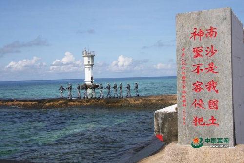 """台媒:中国南海岛礁或成拦截美军""""第一岛链""""(图)"""