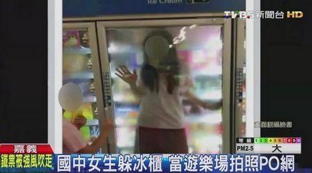 初中女生逛街 躲进大卖场冰柜拍照遭网友挞伐(图)