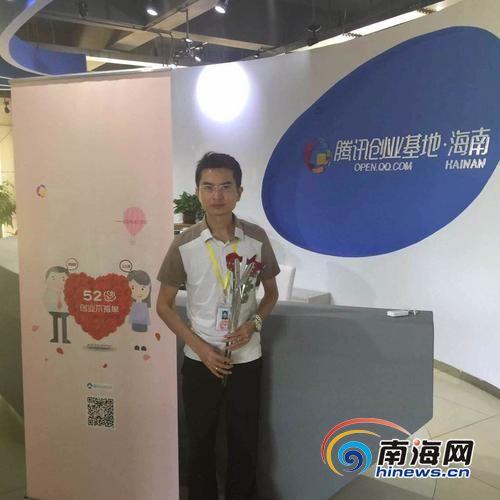 """王祚林5月20日,在海南生态软件园内研发产品的王祚林,过了一个特别的""""情人节""""。(被采访者供图)"""