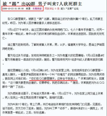 网传群主不发粽子被砍死 案件与粽子无关(图