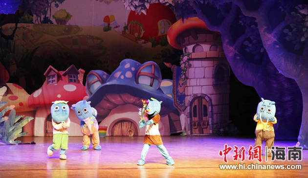 大型益智魔幻儿童舞台剧《蓝世界》亮相椰城