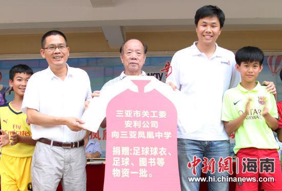 三亚市关心下一代工作委员会,安利三亚分公司给凤凰中学捐赠球衣,图书