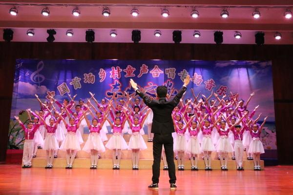 中国首场乡村童声合唱音乐会在海南大学上演.