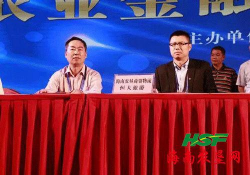 董事长林兴与恒大旅游集团副总经理王永乐签署框架协议.
