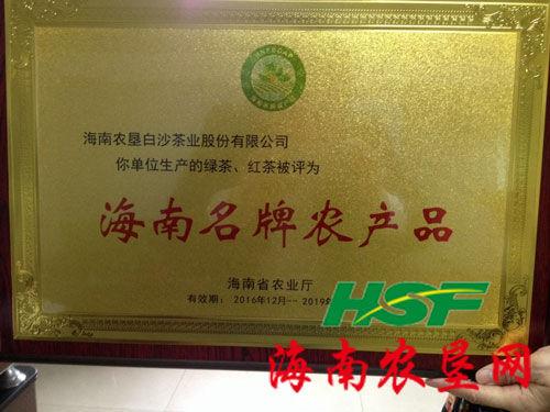 白沙绿茶,红茶获评海南省三年期名牌农产品