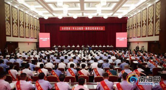 全省禁毒三年大会战第一阶段总结表彰大会现场。南海网记者 刘洋 摄