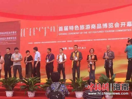 香岛·琼脂线香系列产品斩获中国特色旅游商品大赛金奖 香岛集团CEO沈汝青(右一)上台领奖