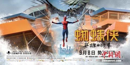 电影《蜘蛛侠:英雄归来》海报