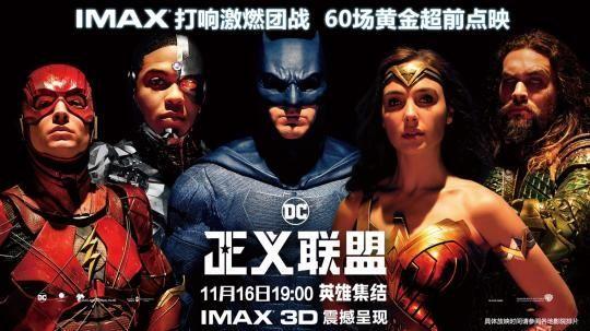 图为imax3d电影《正义联盟》海报.官方供图