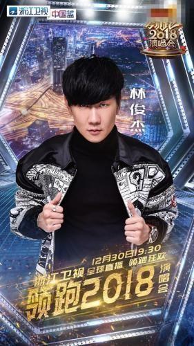 浙江卫视跨年演唱会海报