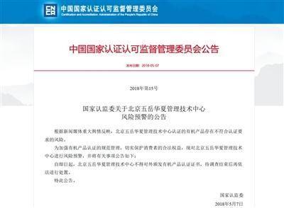 中国国家认监委网站_中国有机绿色食品实业有限公司已被暂停使用有机资格3个月,而国家认监