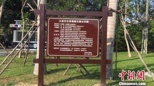 """海南三亚街头的""""路长制""""公示牌。(资料图片)"""