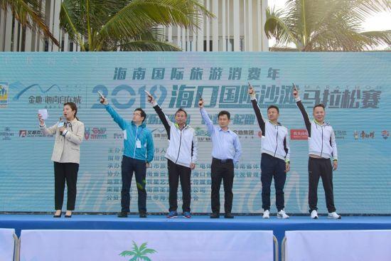 11月30日15:30,2019第七届海口国际沙滩马拉松赛正式鸣枪起跑。