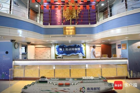 """""""海上流动博物馆""""三亚举行公众开放日活动。记者 沙晓峰 摄"""