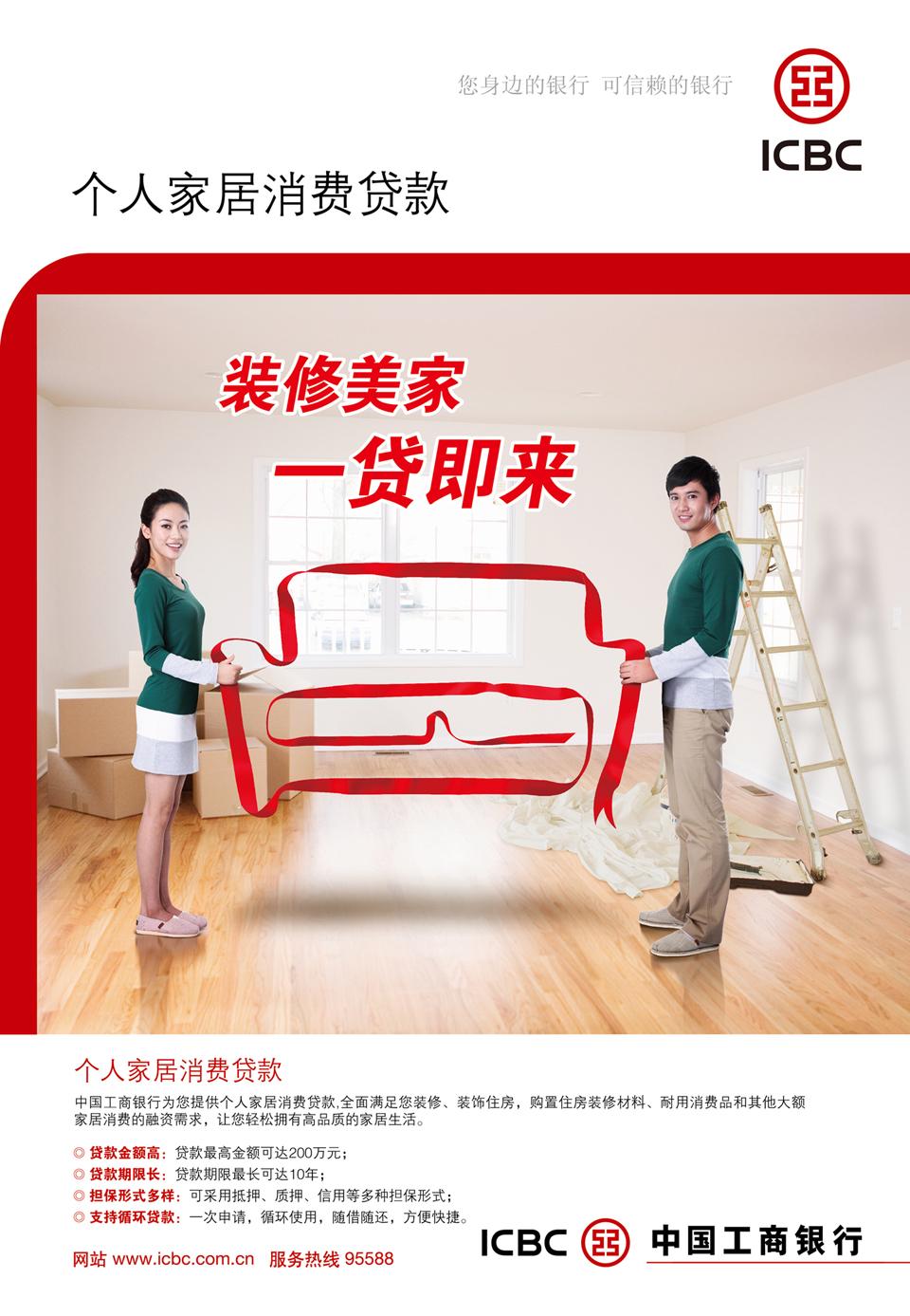 中国工商银行个人家居消费贷款