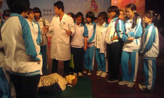 海南省首次医疗急救走进海南中学