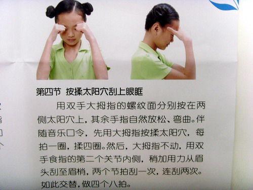 新眼保健操图解(2)