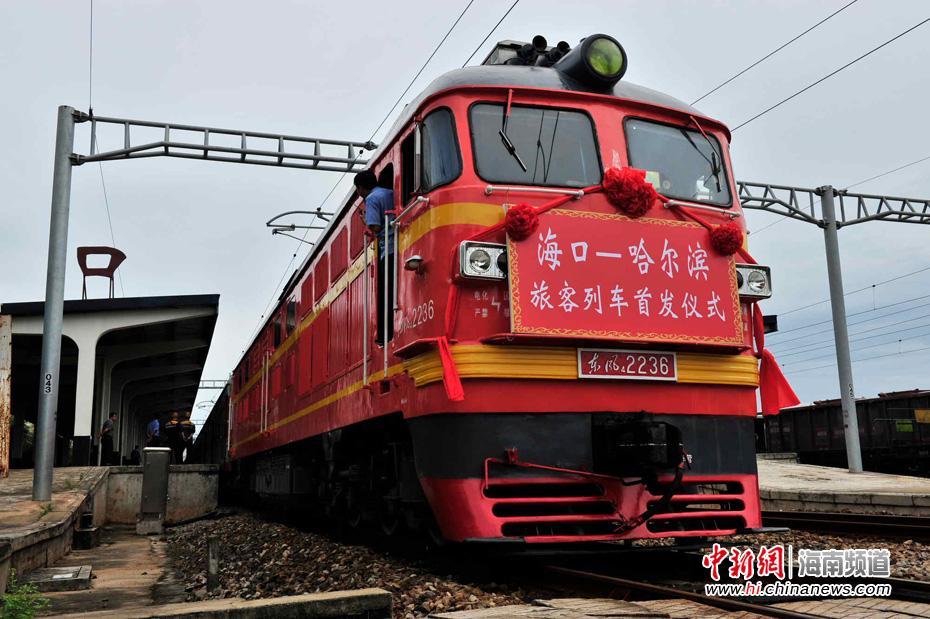 海口至哈尔滨首趟k1122次列车2日椰城首发