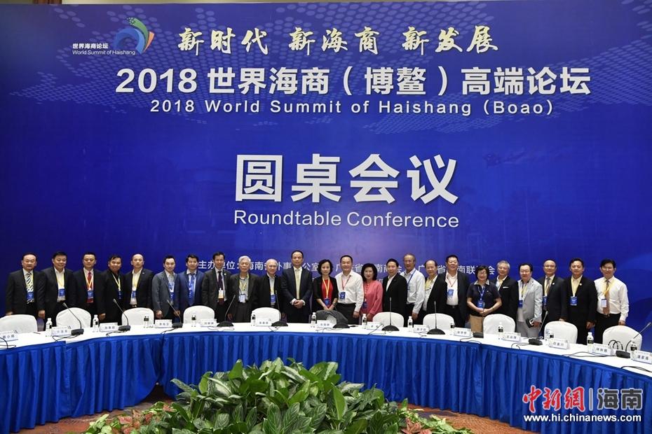 世界各地海商社团代表圆桌会议举行