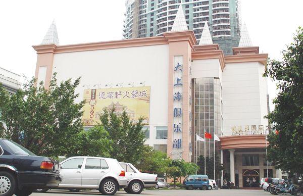 海口新温泉国际大酒店