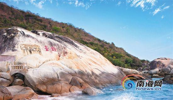 三亚大小洞天风景区钓台石刻.