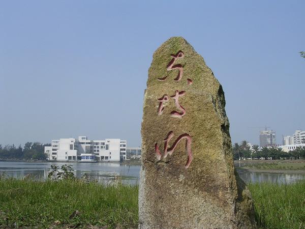 东坡湖图片来源:海南大学网站