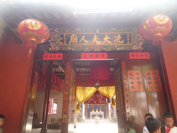 潭榄村·冼太夫人庙